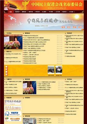 中国民主促进会m6米乐平台体彩委员会网站