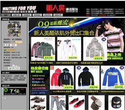 商铺建站-新人类服装店案例