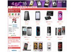 m6米乐平台体彩4G广场通信手机专卖