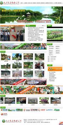 m6米乐平台体彩森林公园官方网站
