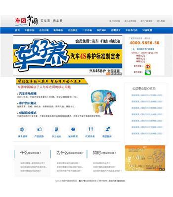 车团中国官方网站