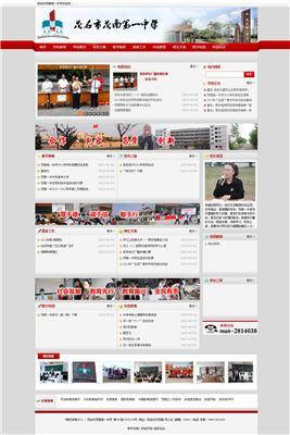 m6米乐平台体彩市茂南第一中学
