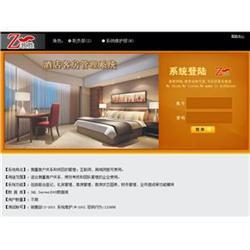 酒店客房管理系统