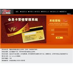 会员卡营销系统
