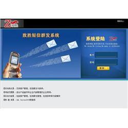 企业短信发布系统