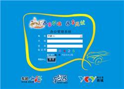 车团.中国(车好养)销售管理平台