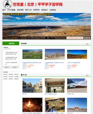 北京世尊堂芊芊学子游学网