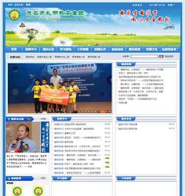 m6米乐平台体彩礼明教育集团