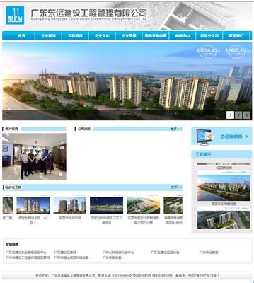 广东东远建设工程管理有限公司